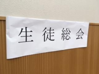 2月15日 生徒総会
