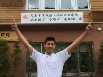 祝 関東中学校陸上競技大会出場