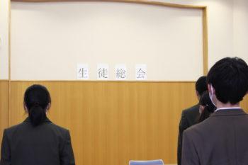 生徒総会・生徒会引き継ぎ式