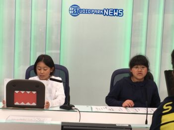 修学旅行 NHKスタジオパーク②