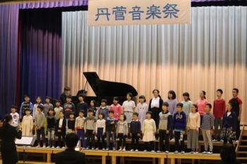 第54回丹菅音楽祭